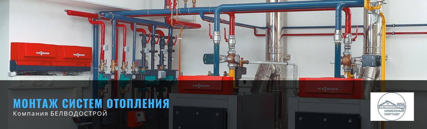 монтаж систем отопления минск