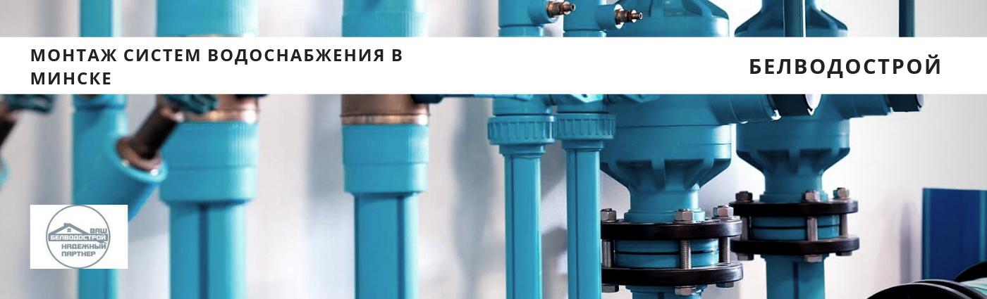 монтаж систем водоснабжения минск